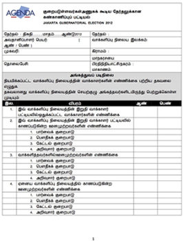 Cover Checklist for Accessible Election (Tamil)