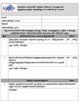 Cover Checklist for Coordinator (election stages monitoring) (Tamil)