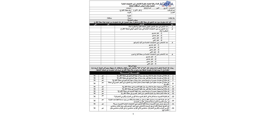 AGENDA Checklist for Accessible Election (Arabic)
